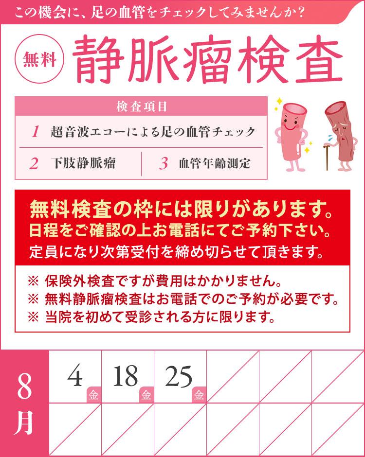 funabashi_bnr_sp